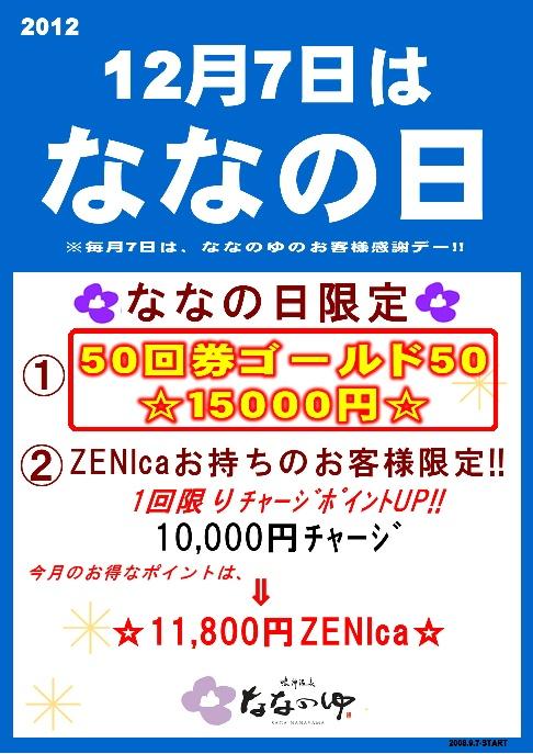 nananohi1207 1.JPEG