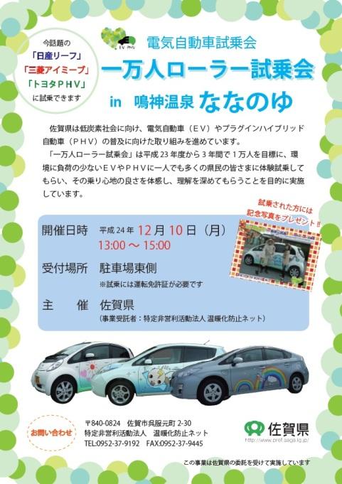 EV1210.jpg