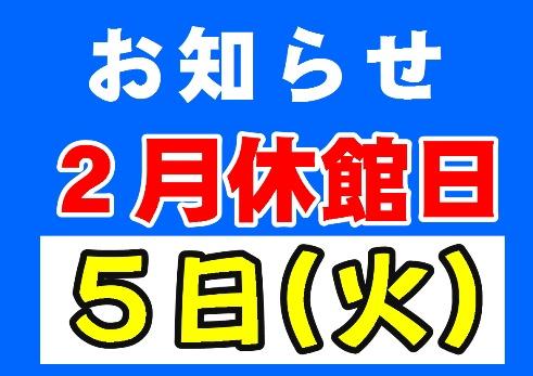 kyuukan_2013.02 .JPG