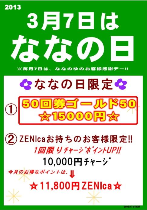 2013.3.7 486.JPG